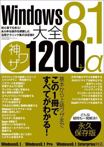 Windows8.1大全 神ワザ1200+α / 三才ブックス