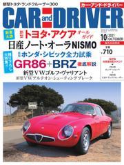 CAR and DRIVER(カーアンドドライバー) (2021年10月号) 【読み放題限定】 / 毎日新聞出版