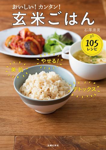おいしい!カンタン!玄米ごはん105レシピ / 石澤清美