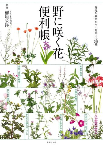 野に咲く花便利帳 / 稲垣栄洋