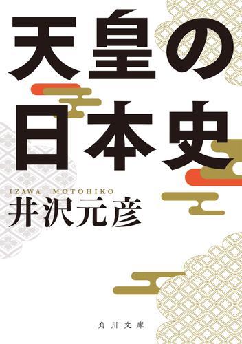 天皇の日本史 / 井沢元彦