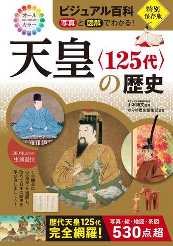 ビジュアル百科 写真と図解でわかる! 天皇〈125代〉の歴史 / 山本博文