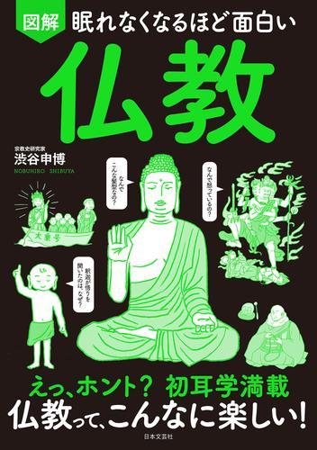 眠れなくなるほど面白い 図解 仏教 / 渋谷申博