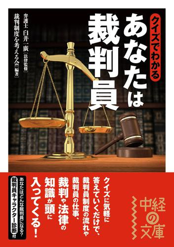 クイズでわかる あなたは裁判員 / 裁判制度を考える会