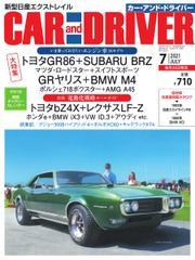CAR and DRIVER(カーアンドドライバー) (2021年7月号) 【読み放題限定】 / 毎日新聞出版