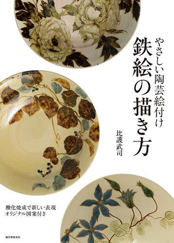 やさしい陶芸絵付け 鉄絵の描き方 / 比護武司