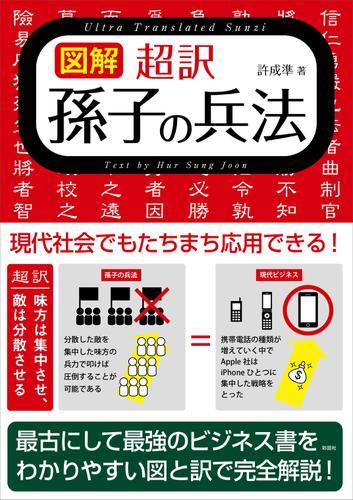 【図解】超訳 孫子の兵法 / 許成準