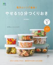 ei cookingシリーズ (電子レンジで簡単!やせる10分つくりおき)