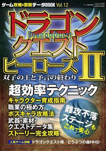 ゲーム攻略&禁断データBOOK vol.12 / 三才ブックス