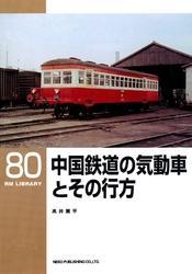 中国鉄道の気動車とその行方 / 高井薫平