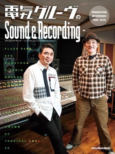 電気グルーヴのSound & Recording ~PRODUCTION INTERVIEWS 1992-2019 / サウンド&レコーディング・マガジン編集部