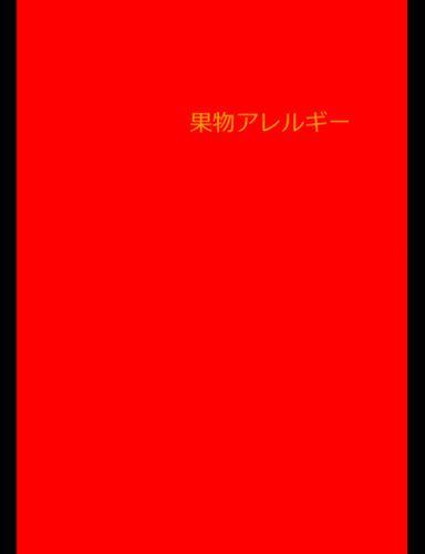 絵本「果物アレルギー」 / 大川内優