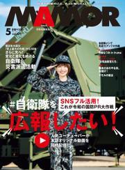 MamoR(マモル) (2021年5月号) / 扶桑社