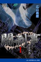 闇刑事(1) / 広山義慶