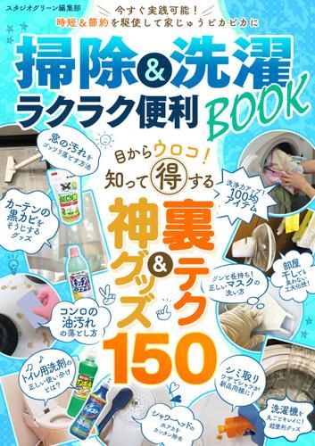 掃除&洗濯 ラクラク便利BOOK / スタジオグリーン編集部