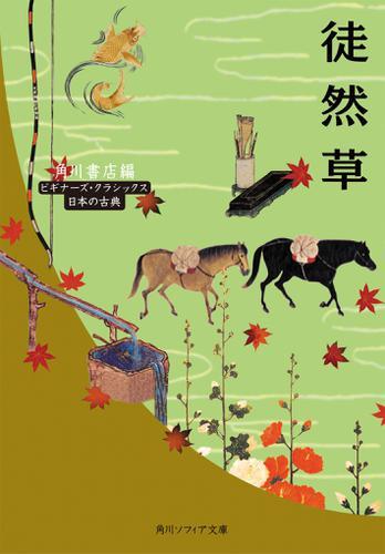 徒然草 ビギナーズ・クラシックス 日本の古典 / 角川書店