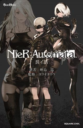 小説NieR:Automata(ニーアオートマタ) 長イ話 / 映島巡