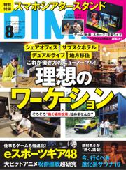 DIME(ダイム) (2021年8月号) / 小学館