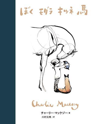 ぼく モグラ キツネ 馬 / チャーリー・マッケジー