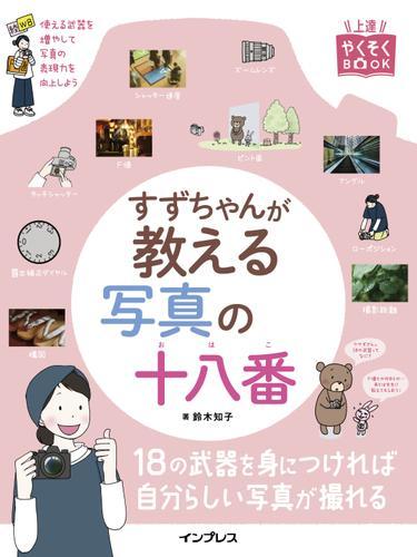 すずちゃんが教える写真の十八番 / 鈴木 知子