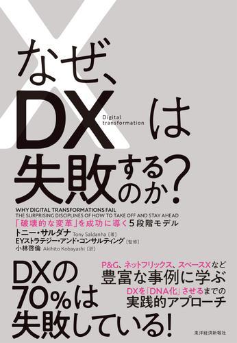 なぜ、DXは失敗するのか?―「破壊的な変革」を成功に導く5段階モデル / トニーサルダナ