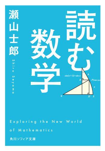 読む数学 / 瀬山士郎