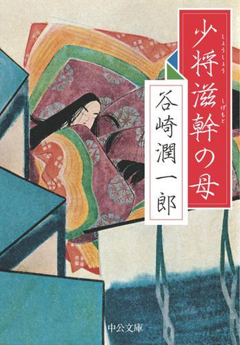 少将滋幹の母 / 谷崎潤一郎