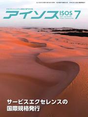 月刊アイソス (2021年7月号) / システム規格社
