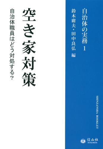 自治体の実務1空き家対策 / 鈴木庸夫