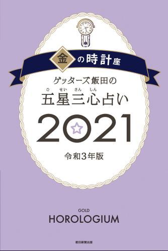 ゲッターズ飯田の五星三心占い金の時計座2021 / ゲッターズ飯田