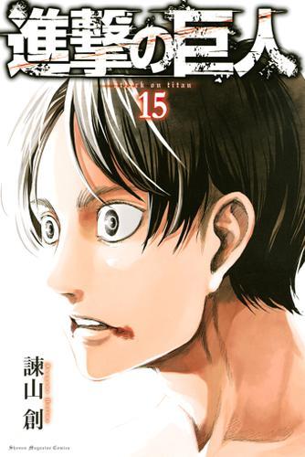 進撃の巨人(15) / 諫山創