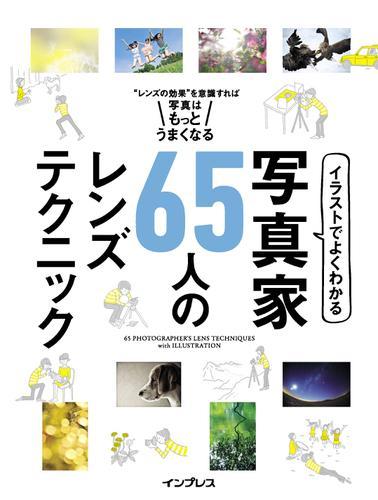 イラストでよくわかる 写真家65人のレンズテクニック / 福田豊文