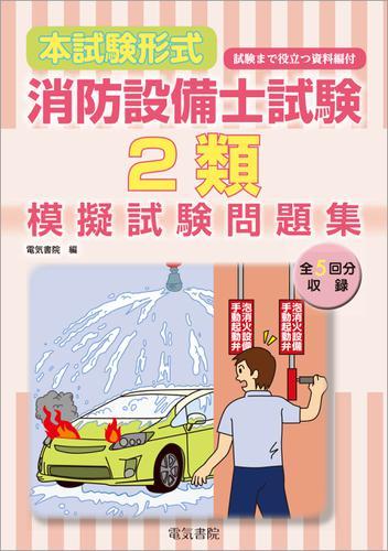 本試験形式 消防設備士試験2類模擬試験問題集 / 電気書院