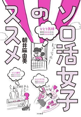 ソロ活女子のススメ / 朝井麻由美