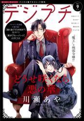デジプチ 2021年9月号(2021年8月6日発売) / プチコミック編集部