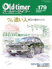オールドタイマー(Old-timer) (2021年8月号) / 八重洲出版