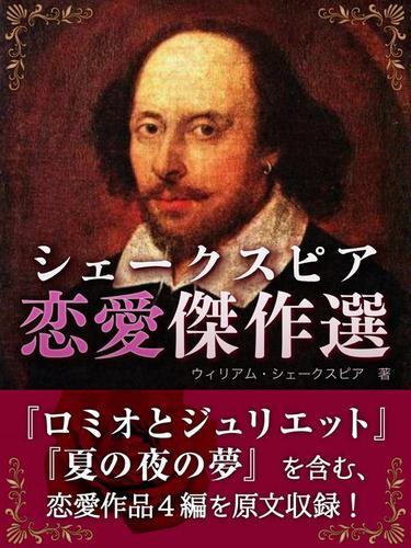 シェークスピア 恋愛傑作選 『ロミオとジュリエット』『夏の夜の夢』『お気に召すまま』『から騒ぎ』を収録 / ウィリアム・シェークスピア