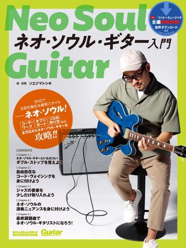 ネオ・ソウル・ギター入門 / ソエジマトシキ