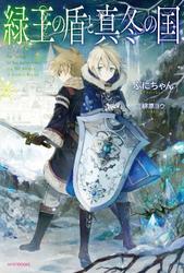 緑王の盾と真冬の国 / ぷにちゃん