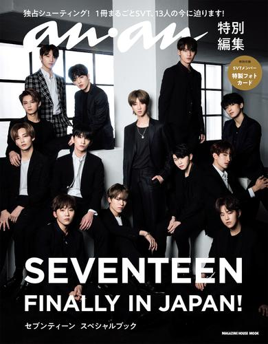 anan特別編集 SEVENTEEN FINALLY IN JAPAN! セブンティーン スペシャルブック / マガジンハウス