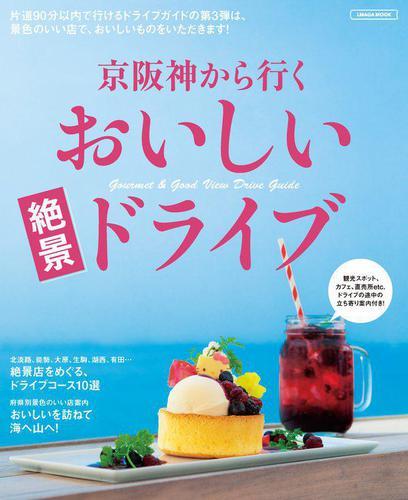 京阪神から行くおいしい絶景ドライブ / 京阪神エルマガジン社