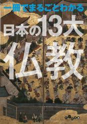 一冊でまるごとわかる日本の13大仏教 / 瓜生中