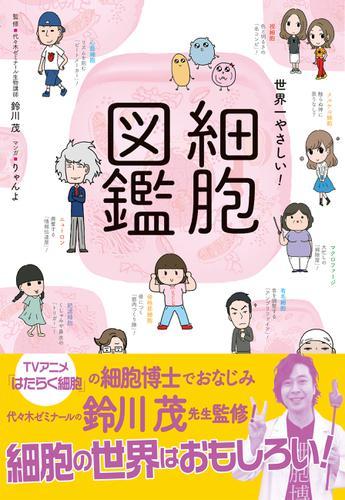 世界一やさしい!細胞図鑑 / 鈴川茂