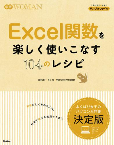 Excel関数を楽しく使いこなす104のレシピ / 国本温子