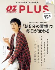OZmagazinePLUS(オズマガジンプラス) (2017年5月号)