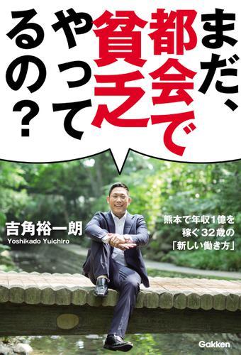 まだ、都会で貧乏やってるの? 熊本で年収1億を稼ぐ32歳の「新しい働き方」 / 吉角裕一朗