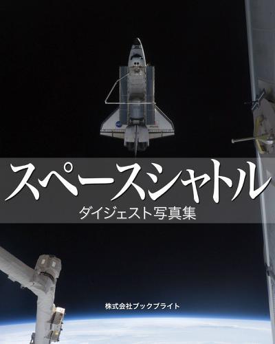 スペースシャトル ダイジェスト写真集 / 岡本典明