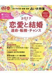 OZmagazineプチ増刊 2017年の占い大特集 ~恋愛と結婚 運命・転機・チャンス~