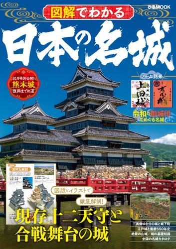 図解でわかる 日本の名城 / ぴあレジャーMOOKS編集部