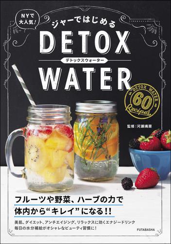ジャーではじめる DETOX WATER / 河瀬璃菜